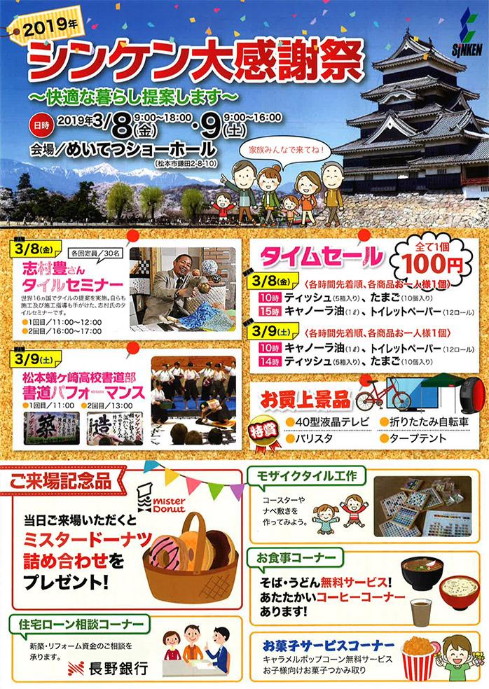 シンケン大感謝祭 イベント詳細