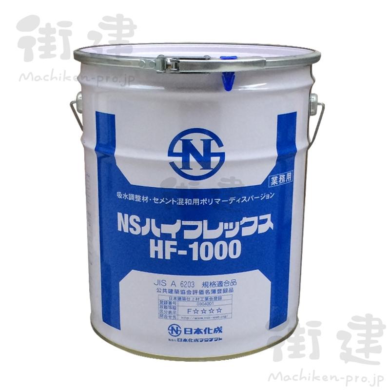NSハイフレックスHF-1000 18kg/缶 日本化成株式会社