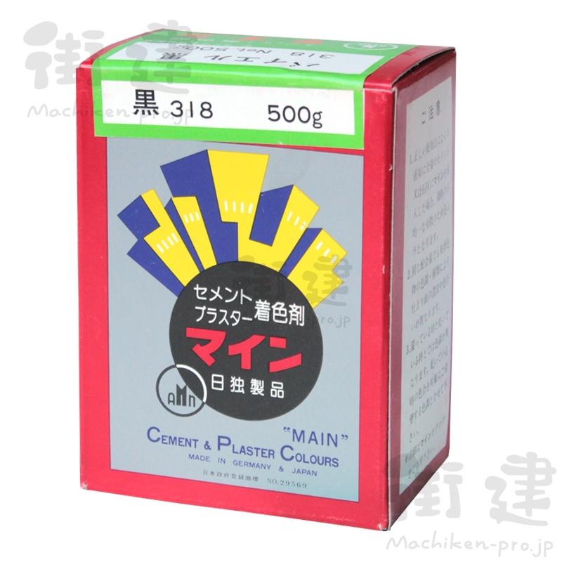 マインバイエル黒(318) 500g/箱 株式会社ヤブ原