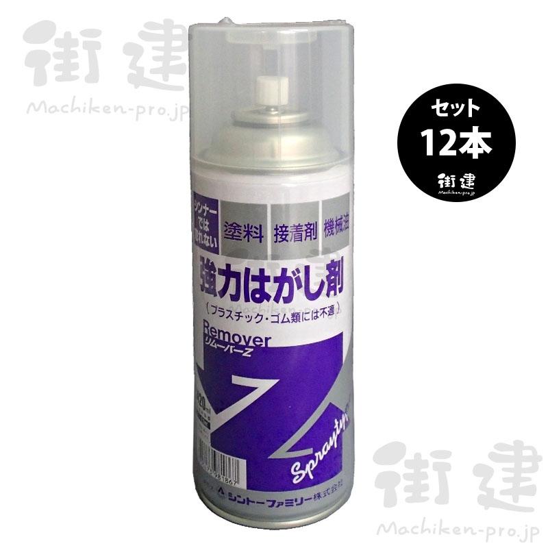 強力はがし剤 リムーバーZ スプレー 420ml×12本/箱 シントーファミリー