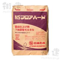 NSフロアハード 25kg/袋