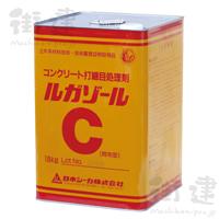 ルガゾールC 18kg/缶