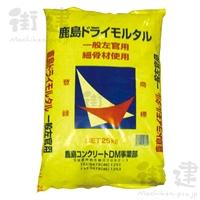 鹿島ドライモルタル 25kg/袋