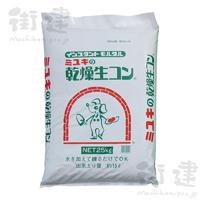 ミユキの乾燥生コン 25kg/袋