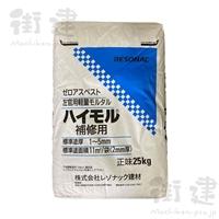 ハイモル補修用 25kg/袋