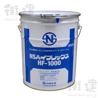 NSハイフレックスHF-1000 18kg/缶