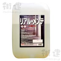リアル・メンテ 20kg/缶