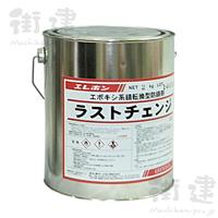 ラストチェンジ 2kg/缶
