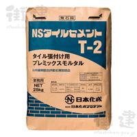 NSタイルセメントT-2 25kg/袋