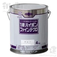 ニッペ 1液ハイポンファインデクロ グレー 4kg/缶