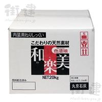和楽美(わらび) 白 20kg/ケース