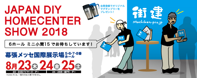JAPAN DIY HOMECENTER SHOW 2018 出展のお知らせ