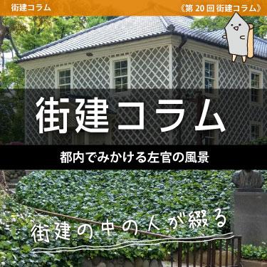 東京都内でみかける左官の風景